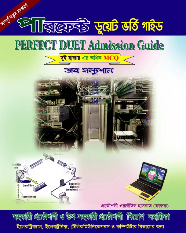 10th edition of perfect guide rh perfectguide net Admission Movie Book Admission Movie Book