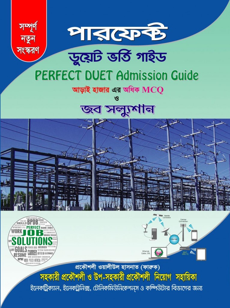 12th Edition of Perfect Guide 2016-17