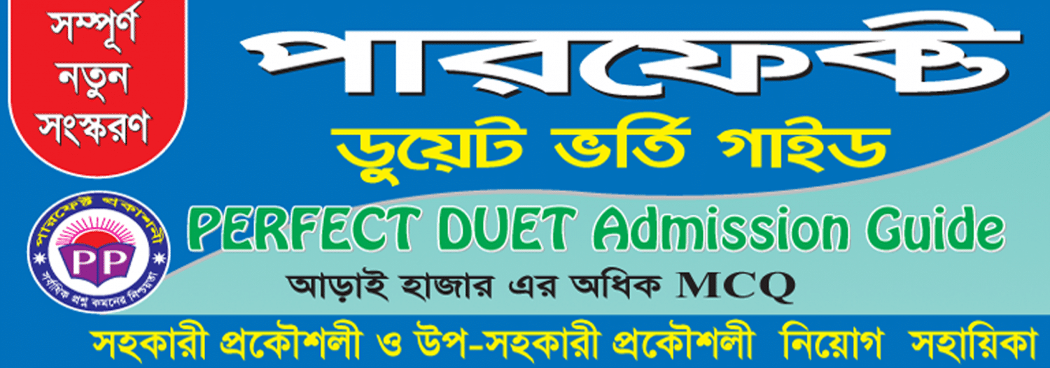Perfect DUET Admission & Engineers Recruitment Guide