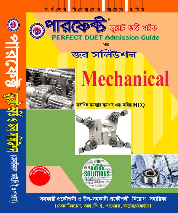 perfect mechanical duet admission job solution 2016 mechanical rh perfectguide net Admission Movie Hospital Admission
