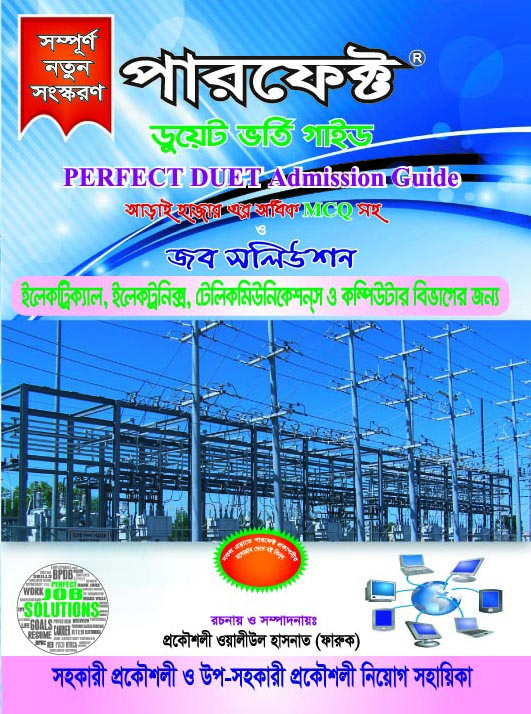 PERFECT Electrical DUET Admission & Job Solution 2016