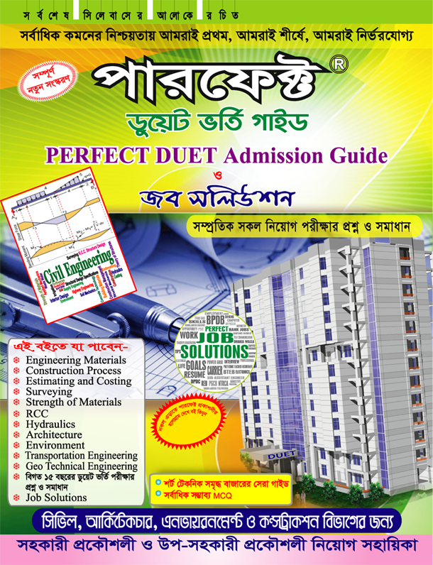 perfect duet admission guide civil and architecture and job rh perfectguide net Admission Novel Hospital Admission Book