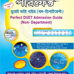 duet admission simple guide book how to and user guide instructions u2022 rh taxibermuda co Admission Novel Admission Movie