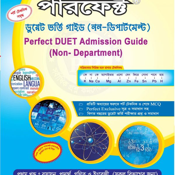 non department duet admission guide short technique perfect duet rh perfectguide net Admission Movie Hospital Admission
