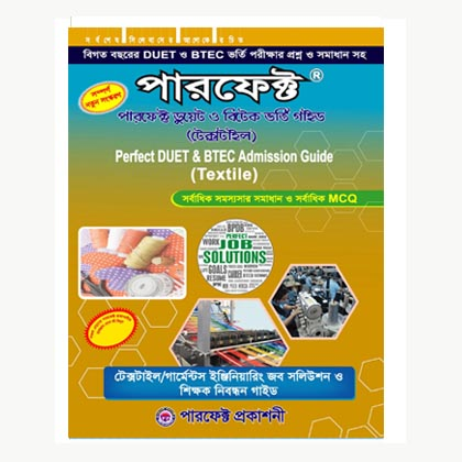Perfect Textile DUET/BTEC Admission Guide and Job Solutions