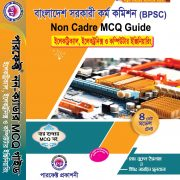 Perfect Non Cadre MCQ Guide (EEE and CSE)