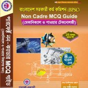 Perfect Non Cadre MCQ Guide (Mechanical & Power)