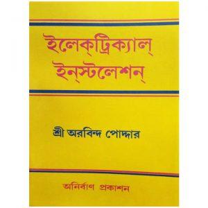 শ্রী অরবিন্দ পোদ্দার