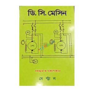 DC machine Samddar, Gangapaddai