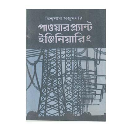 পাওয়ার প্লান্ট ইঞ্জিনিয়ারিং By বিশ্বনাথ মজুমদার