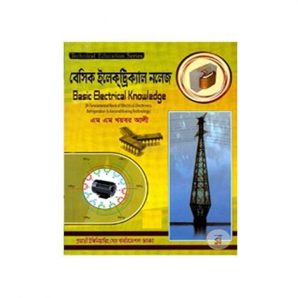 বেসিক ইলেক্ট্রিক্যাল নলেজ – এম এম খয়বর আলী