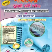 DUET Admission and Job Solution Civil Engineering