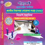 Perfect NSI Job Solution
