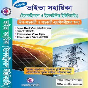 Electrical Engineering Viva Guide