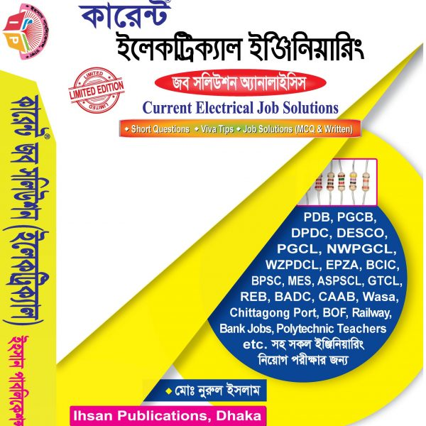Current Electrical Job Solution 2021